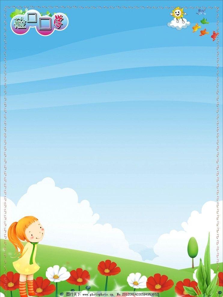 幼儿园展板图片_卡通设计