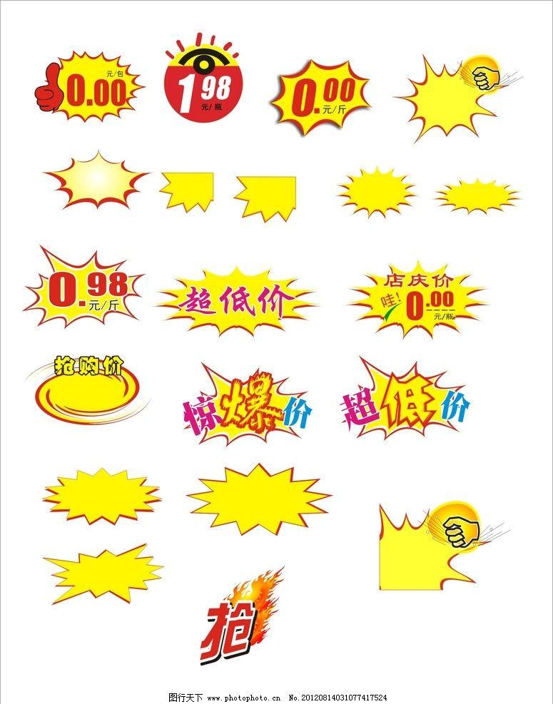 超市价格牌大全图片_其他_广告设计_图行天下图库