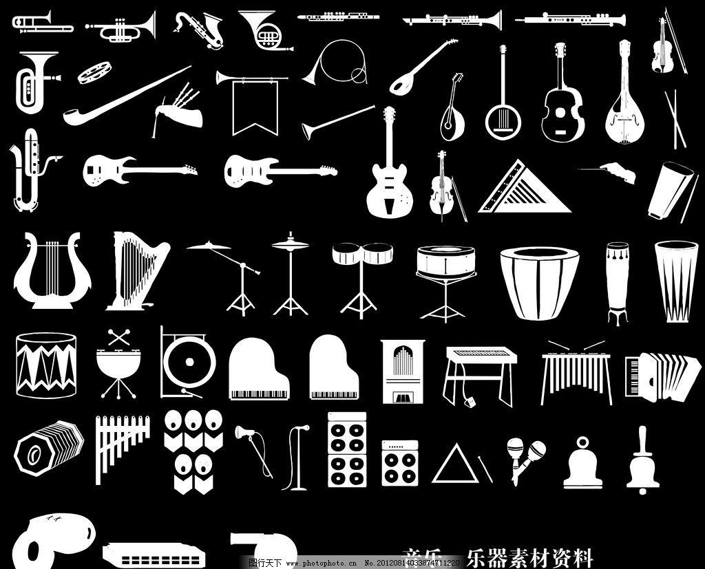 音乐器材矢量素材图片