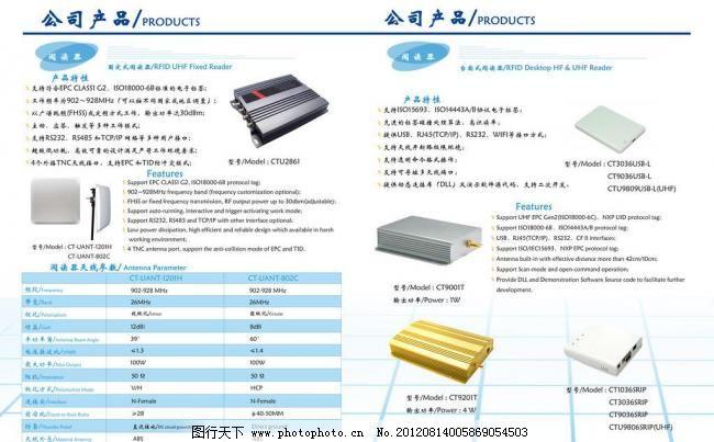产品展示 公司宣传册 公司宣传画册设计 广告设计 广告设计模板图片