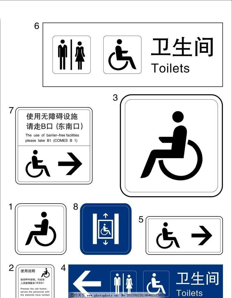 女卫生间 残疾人卫生间 残疾人使用说明 公共标识标志 标识标志图标