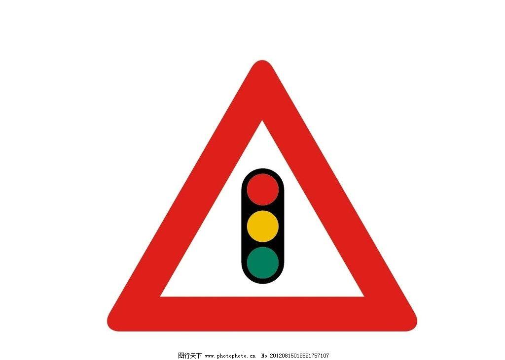 标识 标志 图标 标图 三角形 红绿灯的提示标识 电视台标志 小标志 企业LOGO标志 标识标志图标 矢量 EPS