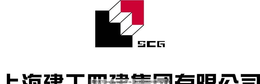 设计图库 标志图标 企业logo标志  上海建工四建集团有限公司logo图片