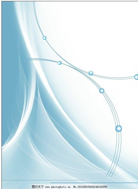 画册封面 蓝色 背景 曲线 海报 底纹背景 底纹边框 矢量 ai图片