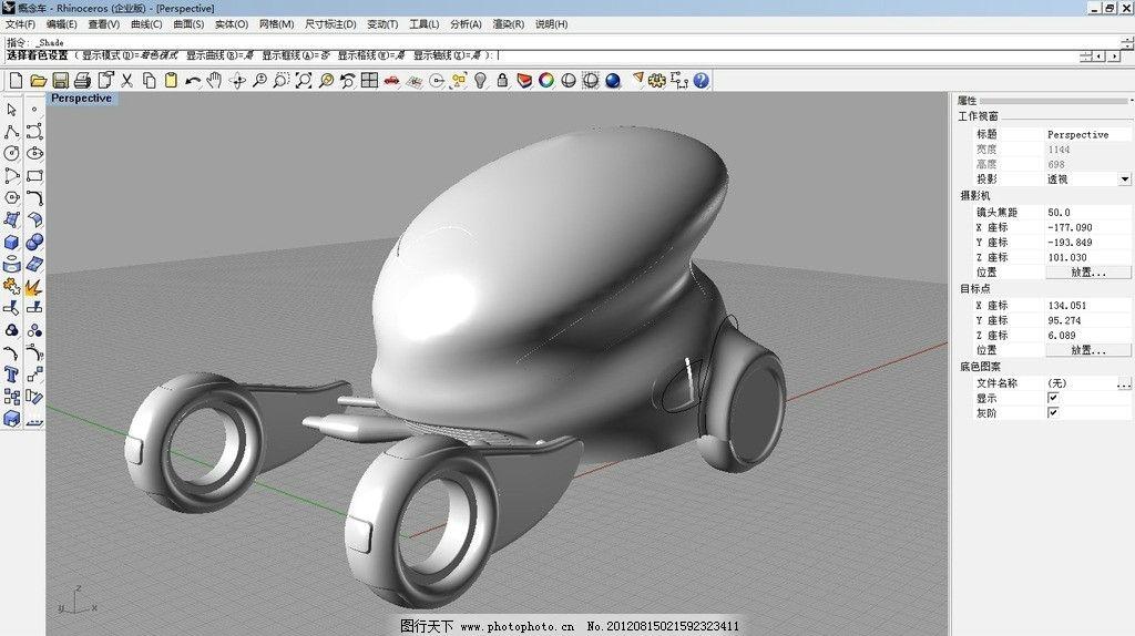 概念汽车建模 概念车 汽车造型 犀牛建模 其他模型 源文件