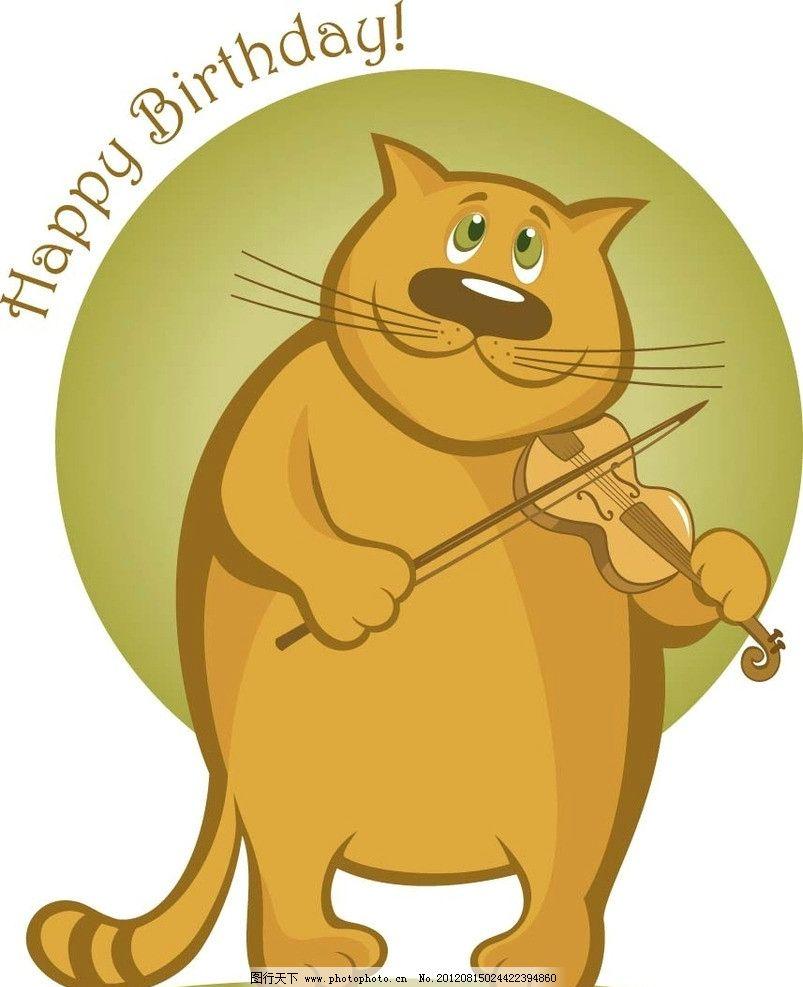 生日卡 老虎 卡通 小提琴 生日快乐 贺卡 野生动物 生物世界 矢量 ai
