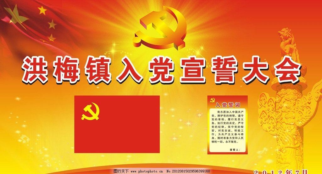 党员宣誓大会 党员背景 背景 党员 入党申请 广告设计 矢量 cdr