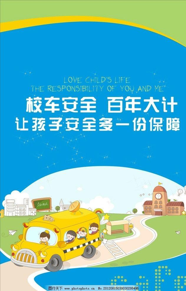 关注校车安全 儿童 校车 安全 关爱 海报设计 广告设计 矢量 cdr