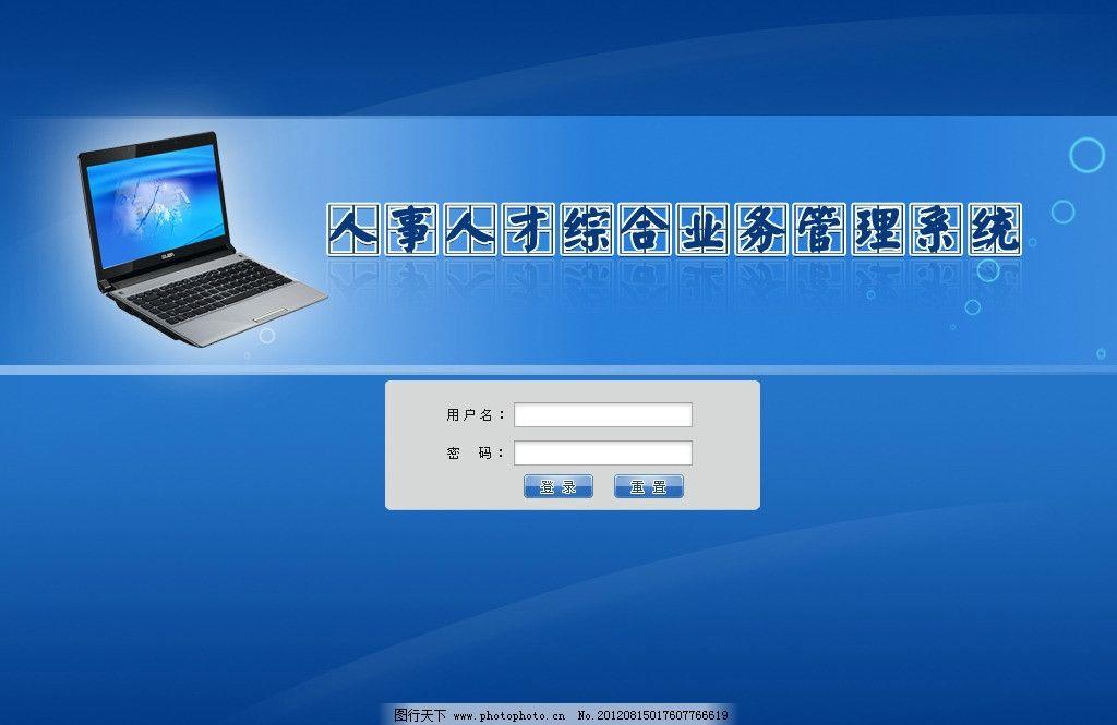 系统界面 登陆界面 电脑登陆框 其他模板 网页模板 源文件 72dpi psd