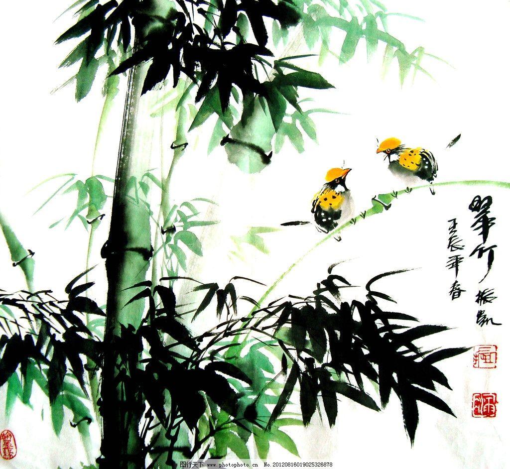 翠竹 美术 中国画 水墨画 国画竹 竹子 麻雀 国画艺术 国画集74 绘画