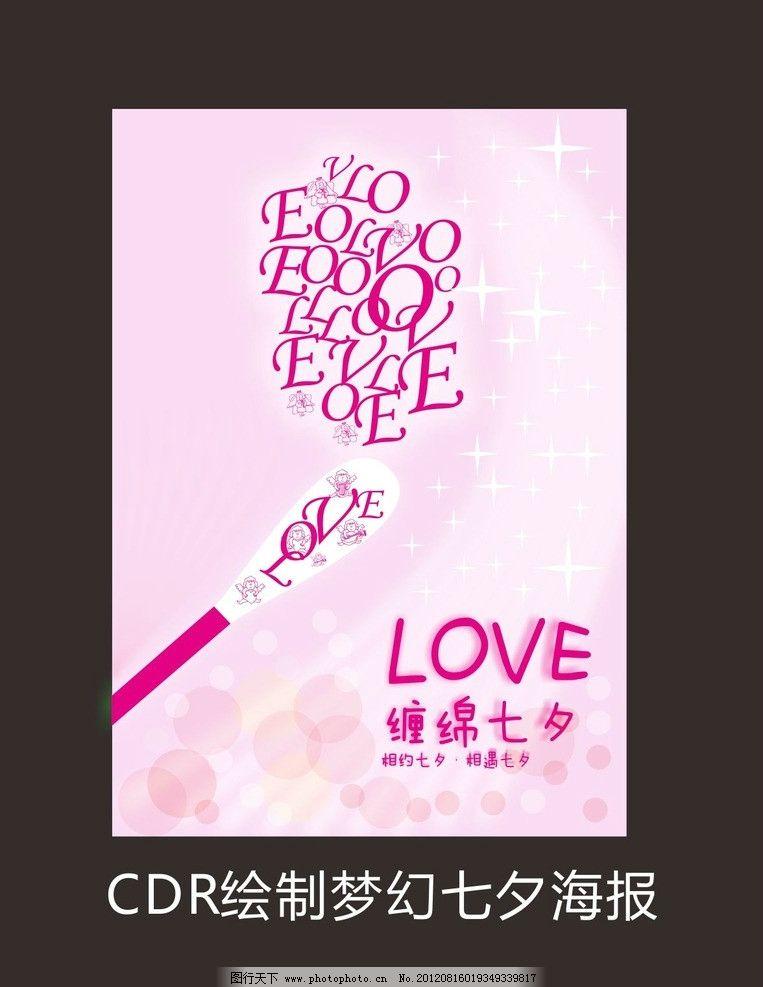 七夕手绘pop海报图片