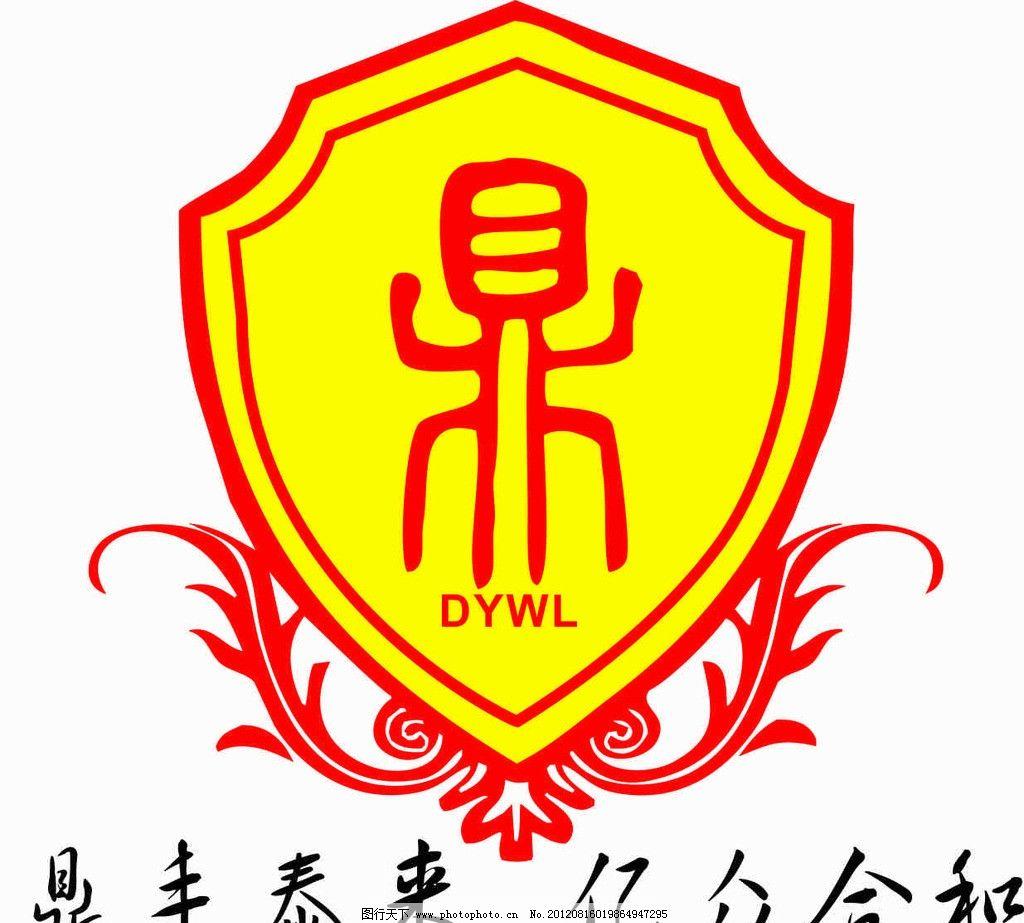 鼎字囹�a_鼎标志 鼎字 花边鼎 鼎亿物流图片