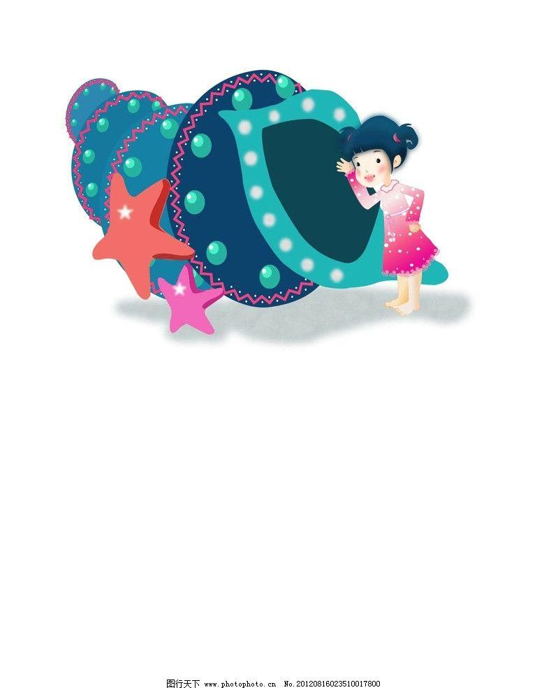 女孩与海螺 可爱 海星 贝壳 矢量人物