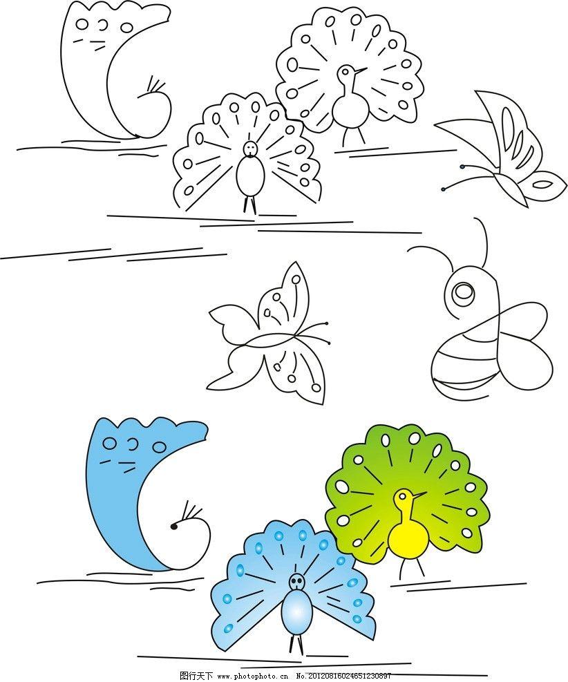 孔雀 蝴蝶 小蜜蜂 速绘 轮廓 孔雀羽毛 孔雀开屏 渐变填色 线条 动物