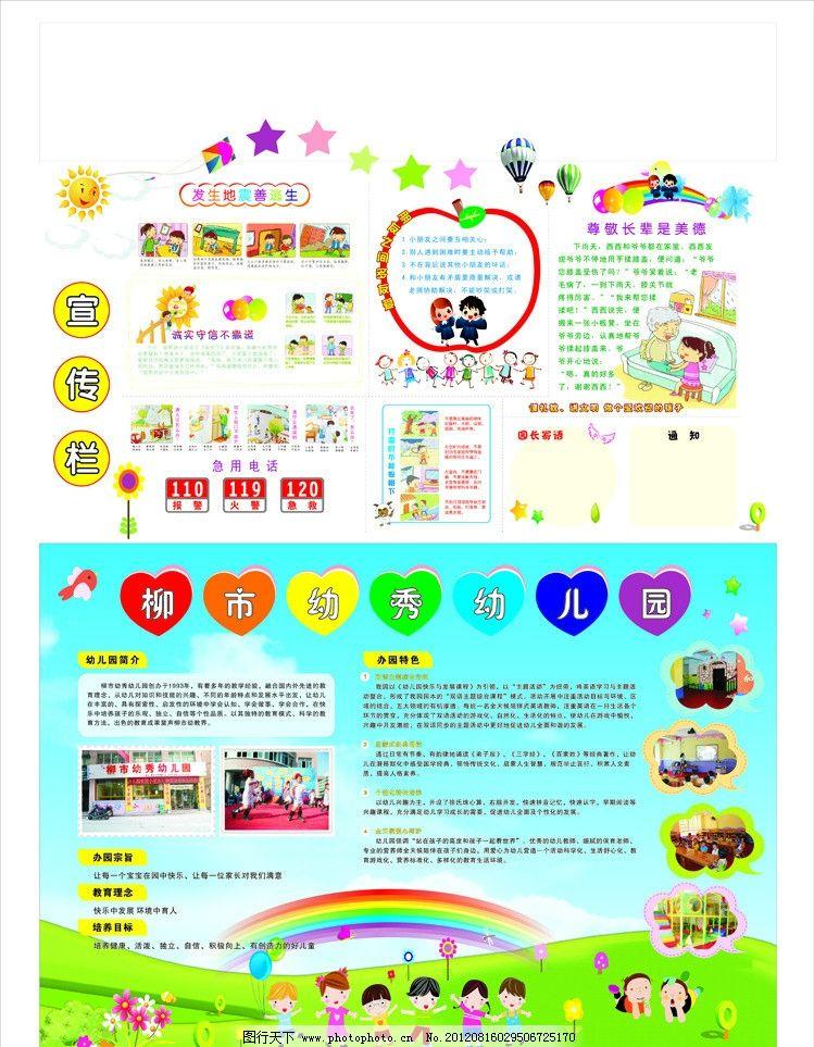 幼儿园宣传栏 幼儿园 海报 展板 招生 广告宣传 宣传栏 照片 舞蹈