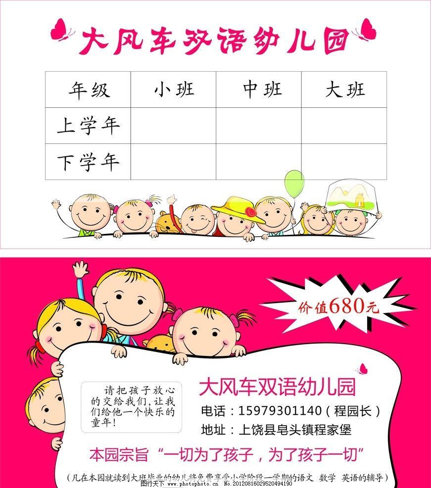 幼儿园名片 卡通人物 唯美背景 幼儿园开学 幼儿园模版 优惠券