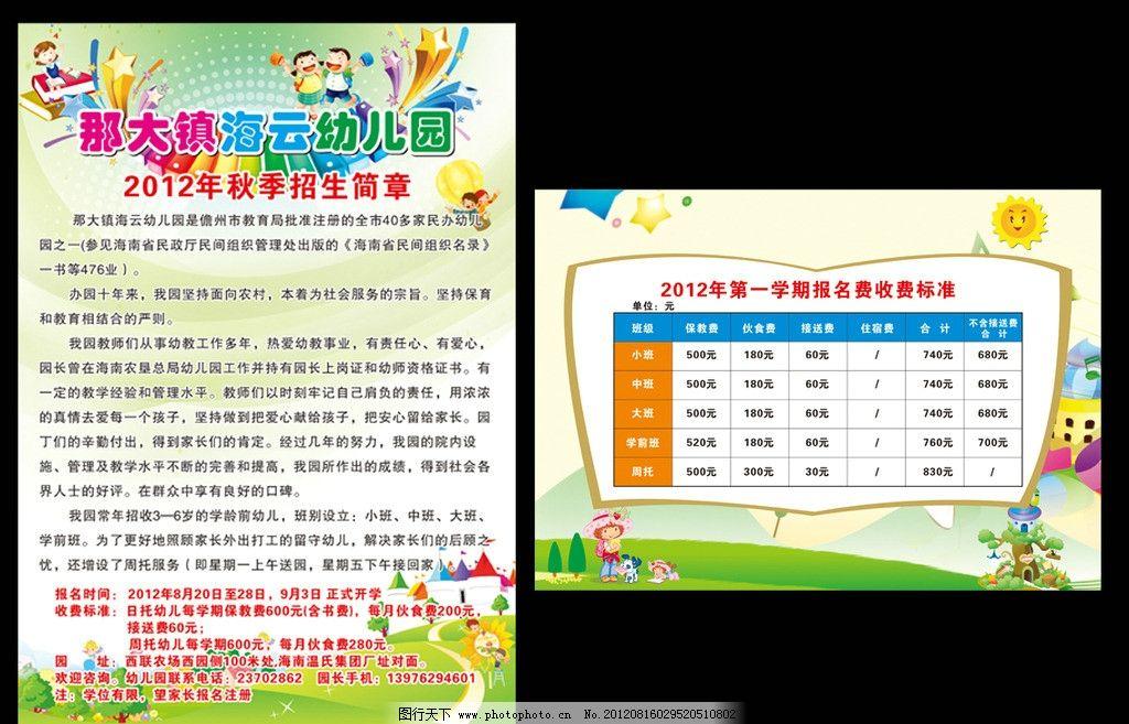 海云幼儿园 幼儿园宣传单 幼儿园收费 幼儿园海报 开学 招生 广告设计
