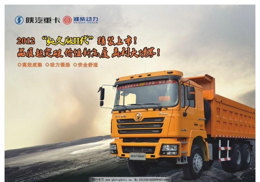汽车海报 汽车广告 重卡 卡车 暖色调 海报设计 广告设计 矢量 cdr