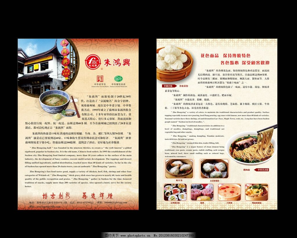 朱鸿兴宣传单页图片