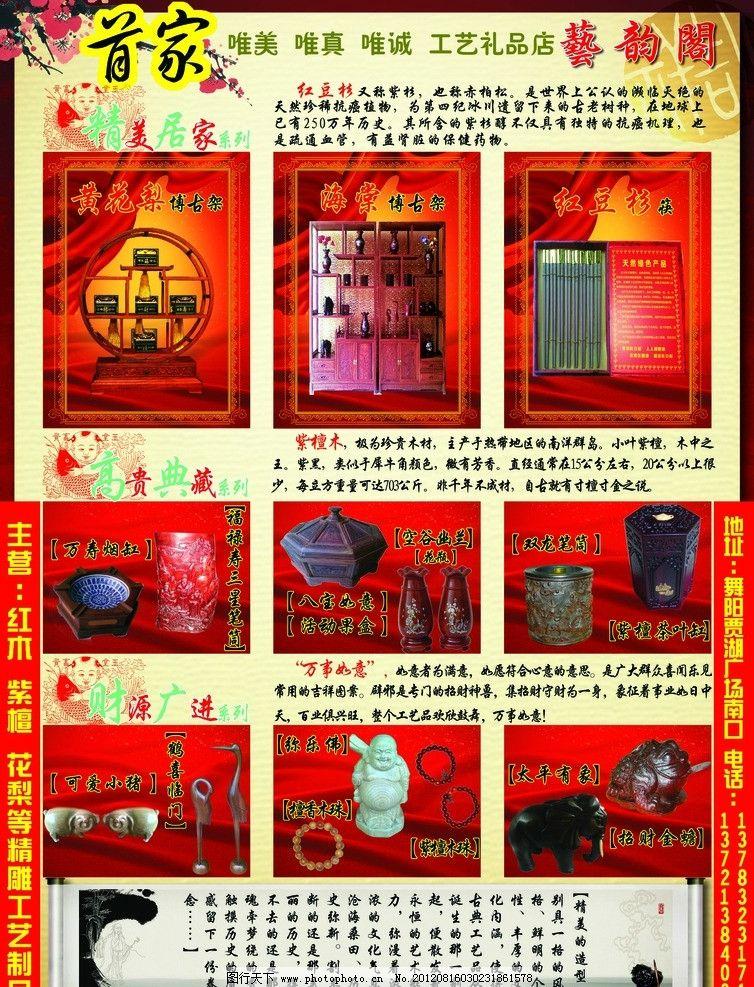 吉祥物 红瓷 高档骨质瓷 宣传单 红木工艺品宣传页 dm宣传单 广告设计