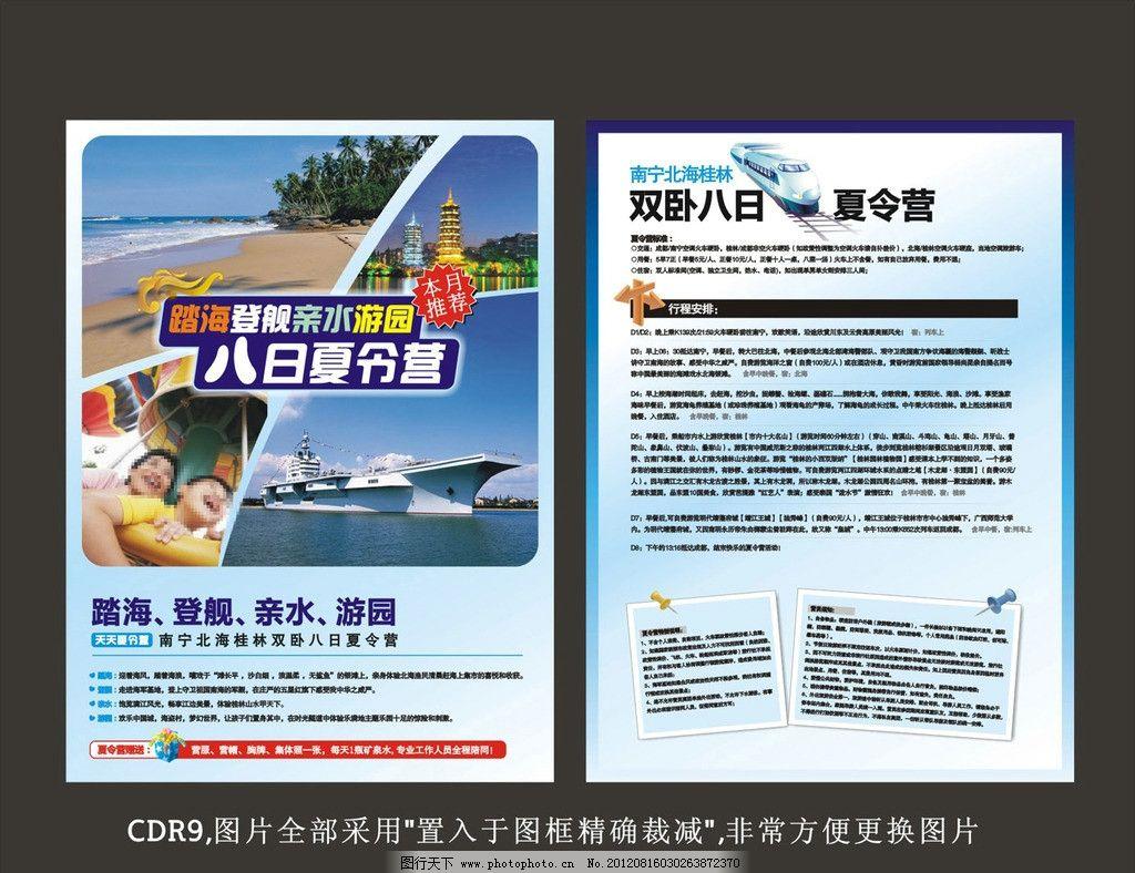 夏令营宣传单 旅游宣传单