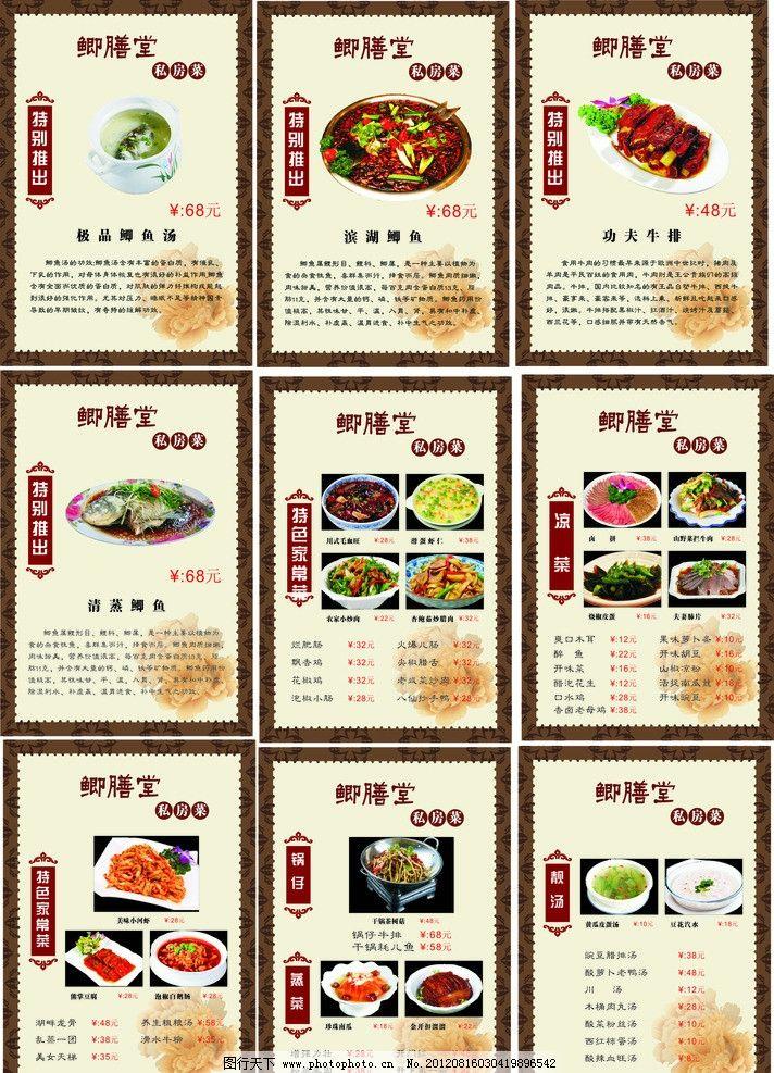 高级菜单设计 菜单 矢量图      火锅 干锅 牛排 清汤 凉菜 蒸菜