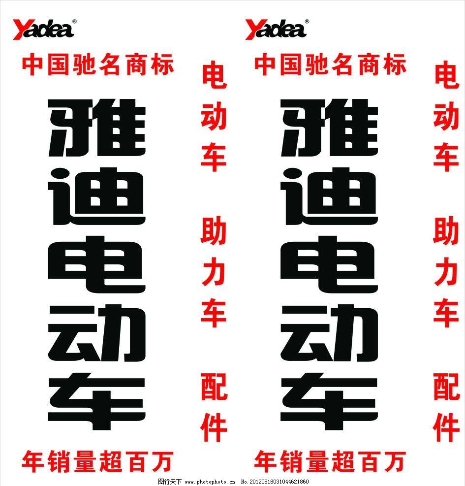 雅迪电动车灯箱 雅迪 电动车灯箱 雅迪标志 灯箱 其他设计 广告设计