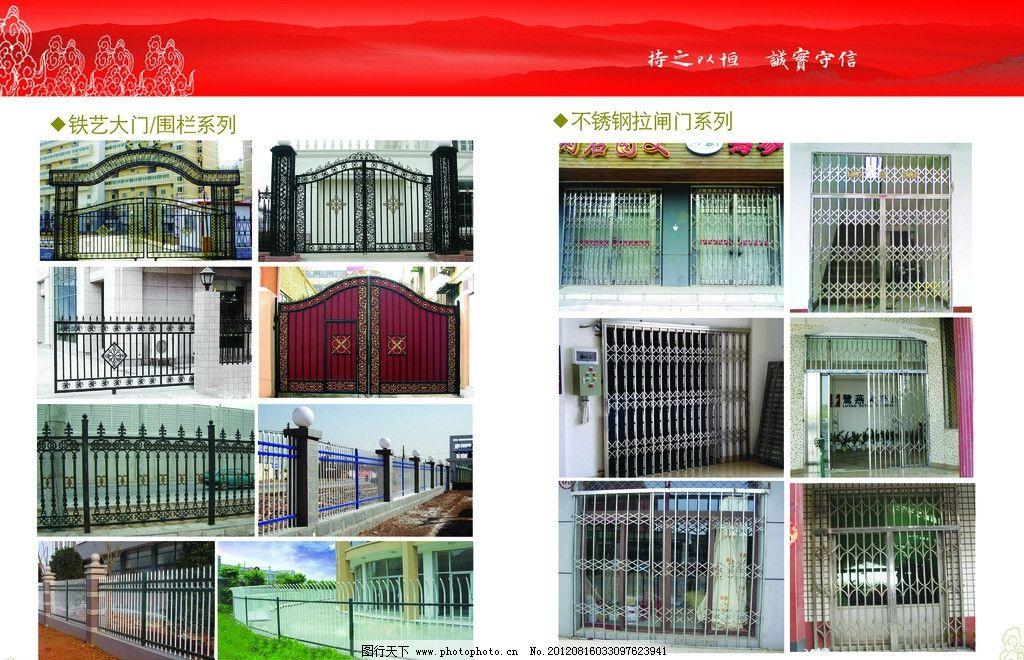 门窗宣传 铁艺大门 围栏 护栏 不锈钢拉闸门 门窗 psd分层素材 源文件