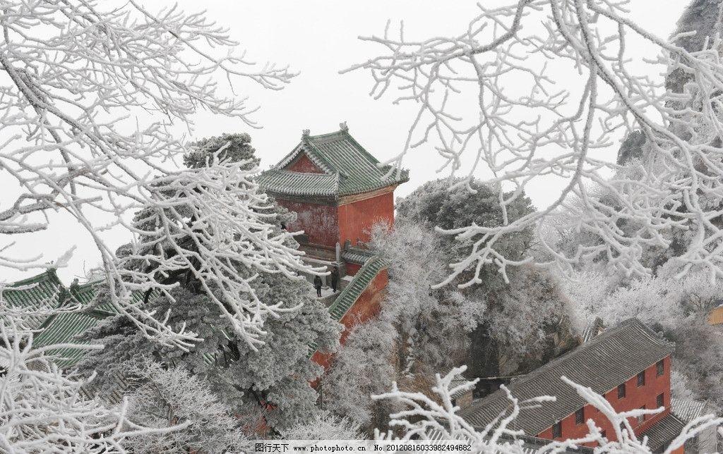 武当山雪景 武当山雪景远景 雪松 山中道观 雪中武当道观 红墙寺庙