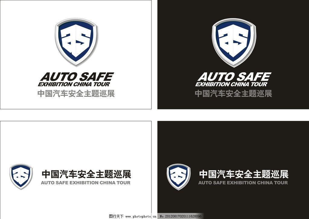 汽车安全展logo 汽车 安全展 logo 其他 标识标志图标 矢量 cdr