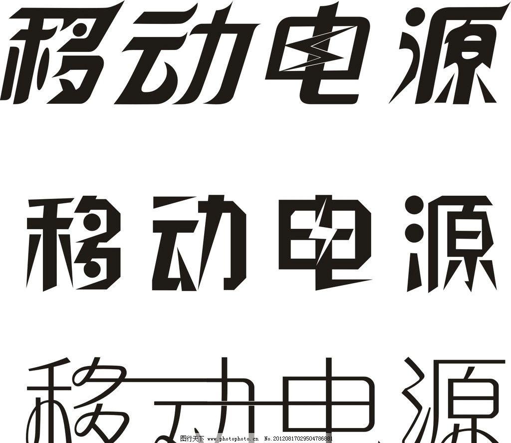 移动电源 字体设计 广告设计 矢量