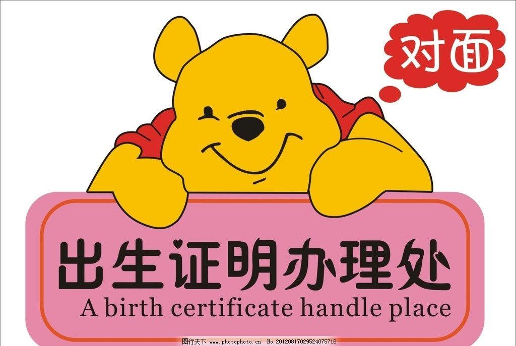 卡通提示语 温馨提示 维尼熊 提示标 卡通动物 卡通温馨提示 卡通标语