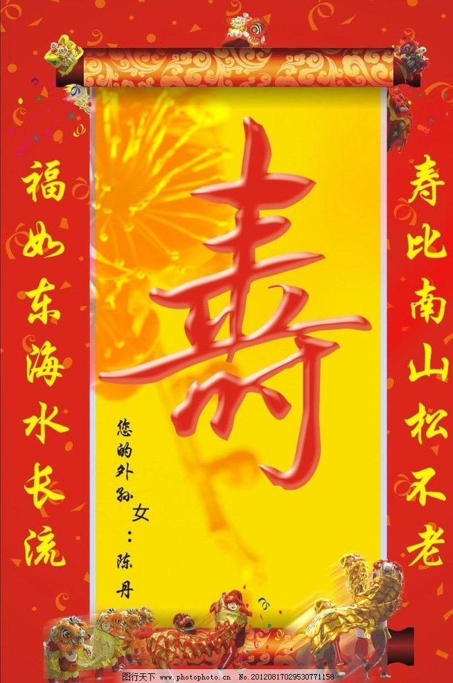 祝寿 寿 福如东海 寿比南山 背景 喜庆 舞狮 广告设计 矢量 cdr