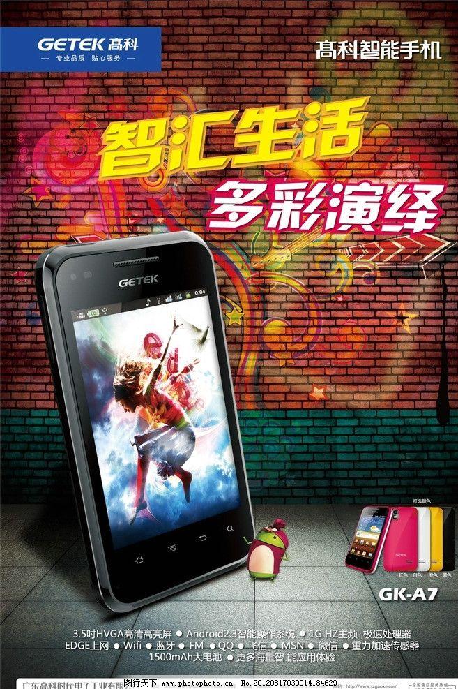 智能手机 高科智能手机 智汇 多彩 演绎 时尚 手机海报 海报设计 广告