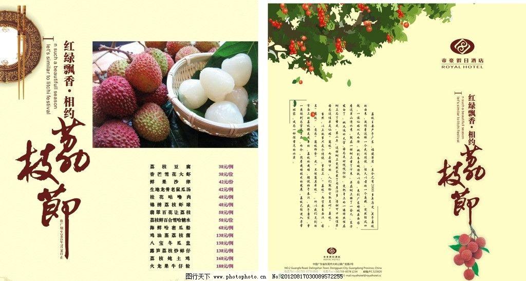 折页 荔枝 碗 荔枝树 中餐 餐饮 水果 筷子 荔枝肉 黄底 渐变 海报