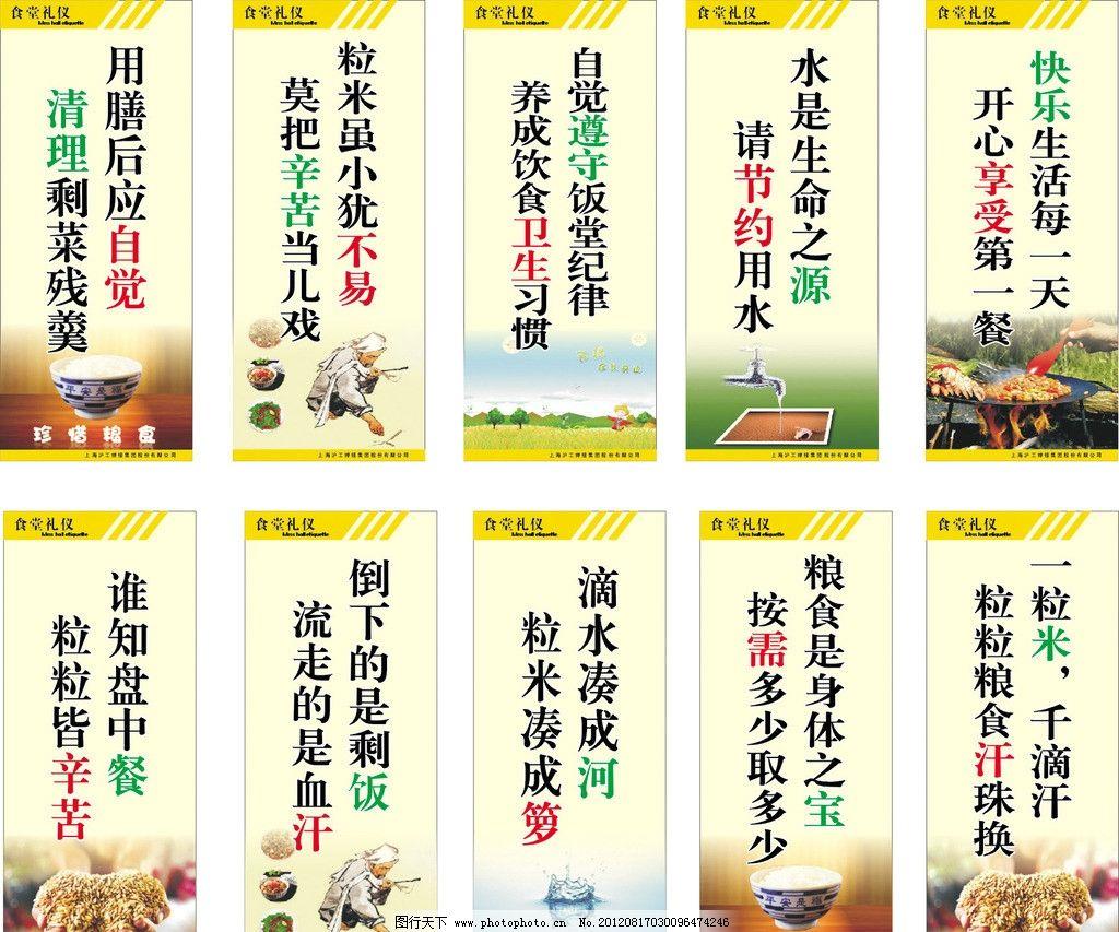 食堂宣传画 标语 粮食 节约 米饭 海报设计 矢量