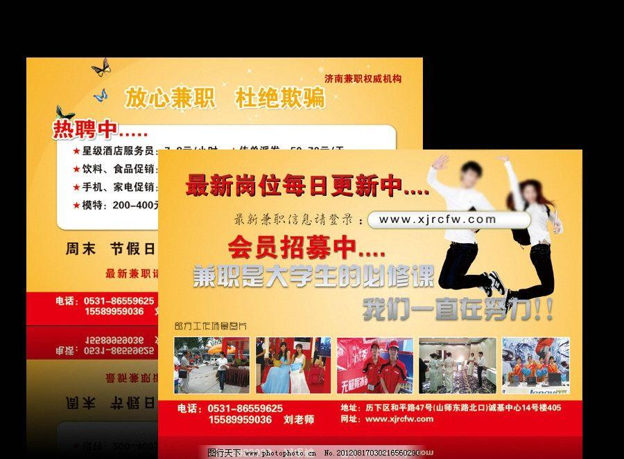 大学生兼职宣传单图片_展板模板_广告设计_图行天下