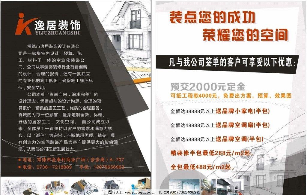 室内装饰 手绘房屋 黑色 线条 手绘 透视 装修流程 dm宣传单 广告设计