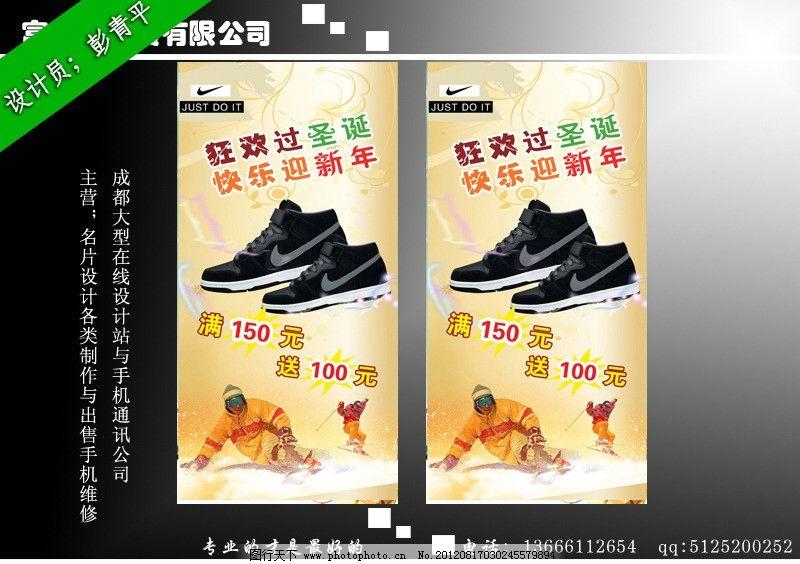 展架 鞋子宣传达 鞋子宣传海报 鞋子素材海报 鞋子背景海报 鞋子 海报