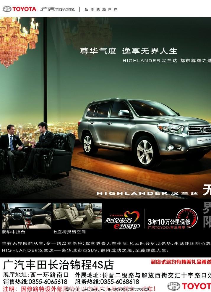 汽车广告宣传海报 汽车广告宣传海报图片 凯美瑞 汉兰达 活动 背景