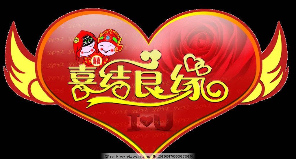 设计图库 底纹边框 广告背景  喜结良缘 卡通结婚人 可爱背景 喜庆