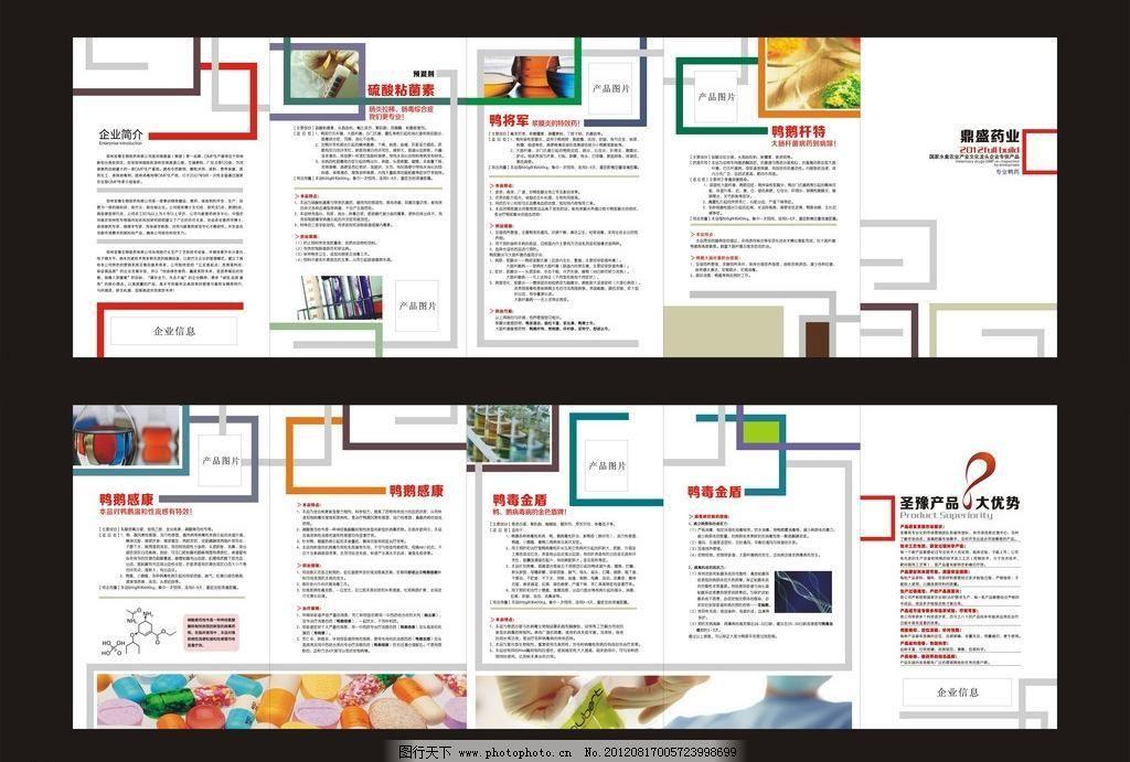 5折页 cdr 版式 产品折页 广告设计 画册设计 排版 设计 适量 兽药 产图片