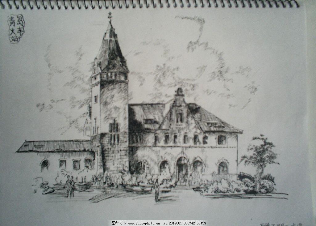 青岛火车站钢笔写生 写生 钢笔 手绘 风景 园林 建筑 青岛 青岛火车站