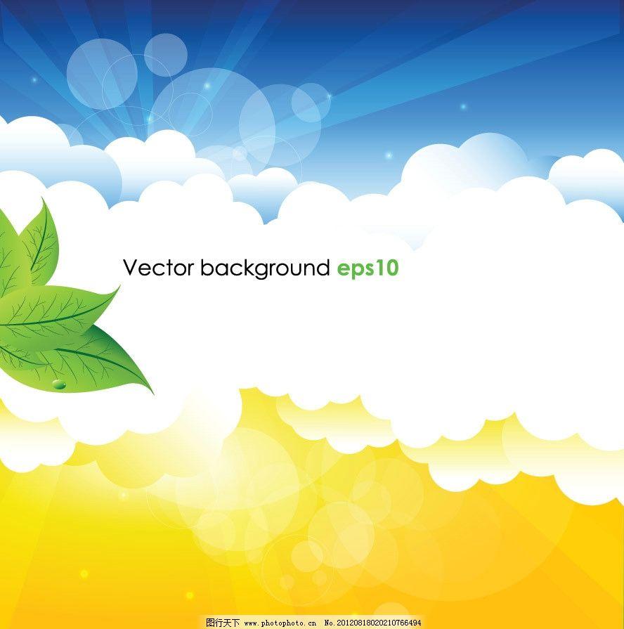 蓝天白云绿叶 环保背景图片