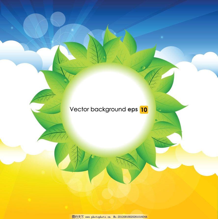蓝天白云绿叶太阳 环保背景图片