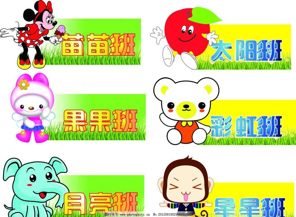 幼儿园班标 动物 班标 广告设计 矢量 cdr
