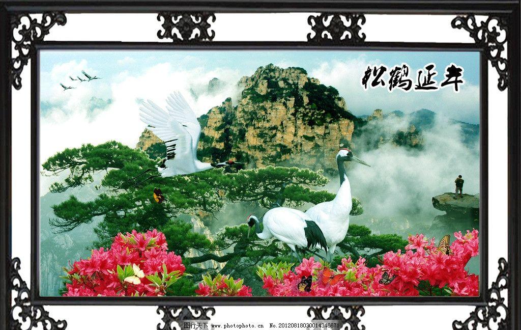 松鹤延年 自然风景 山水画 青松 松树 青山 石山 石头 鹤 白鹤 仙鹤