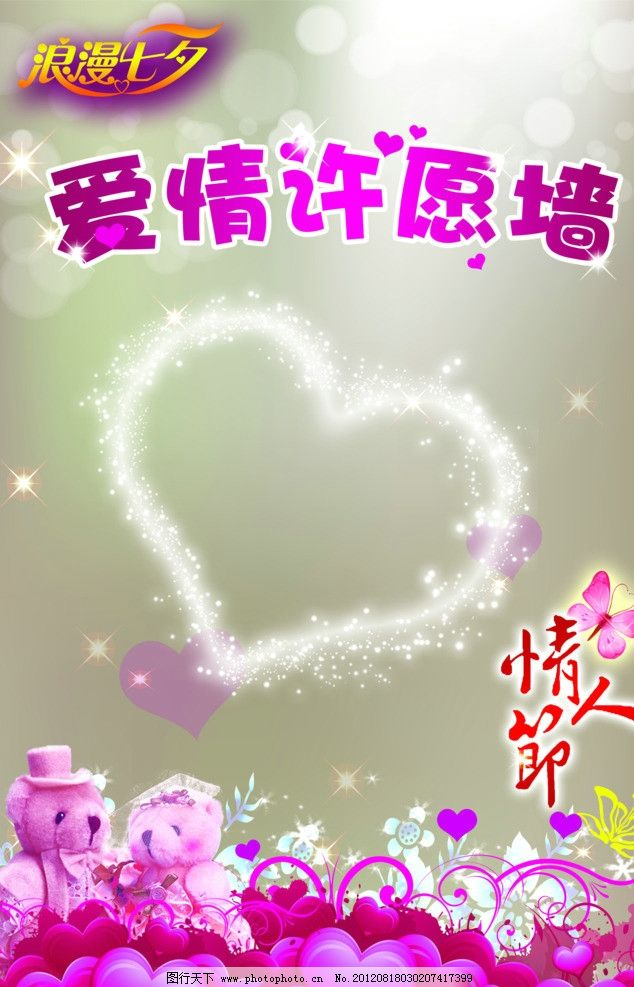 七夕 许愿墙 浪漫 爱情许愿墙 水晶心 可爱小熊 粉红心 情人节