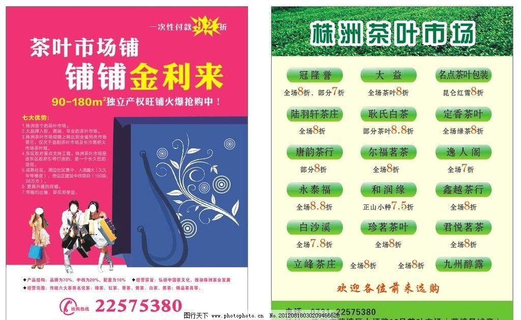 茶叶市场宣传单图片_展板模板_广告设计_图行天下图库