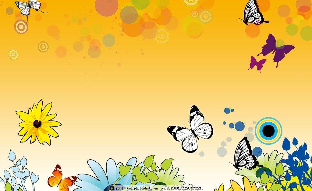 黄色花纹背景素材 秋 秋天 蝴蝶 黄色 橙色 花 暖色 温暖 圆 彩色
